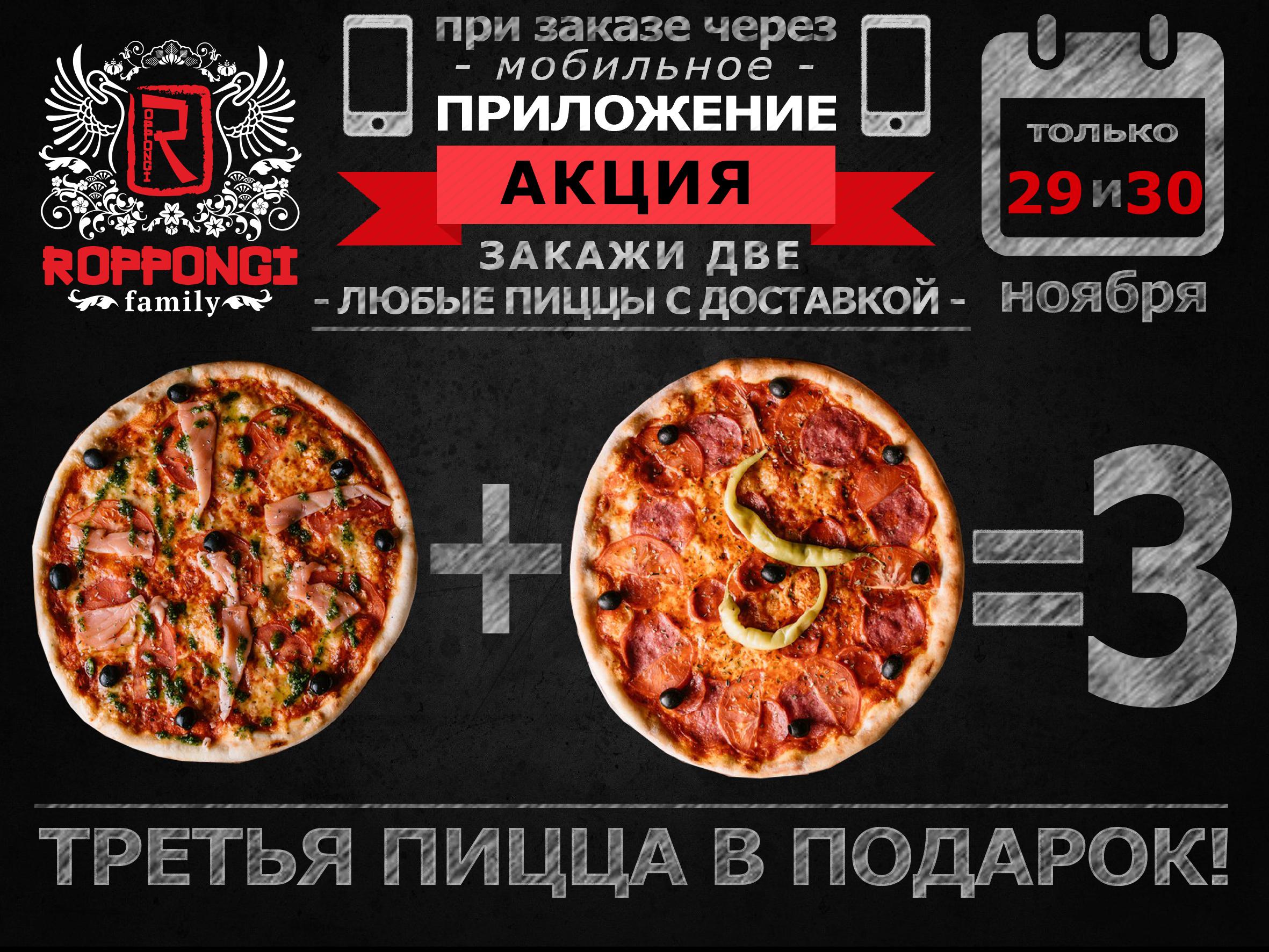 Закажи пиццу вторая в подарок 585